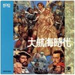 游戏原声音乐 -大航海时代1
