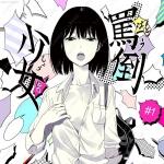 日本骂倒少女漫画作者作品汉化版原画插画