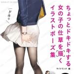描绘心动女孩动作形态姿势图集书籍杂志