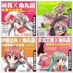 日本漫画大师讲座角色动作表情绘画书籍杂志
