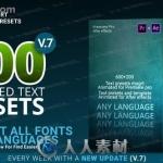 800组文字动画多国语言标题动画PR预设AE模板