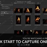 Capture One摄影师后期处理快速入门视频教程