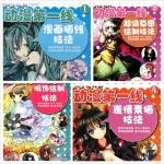 动漫第一线漫画描绘技法书籍杂志6本合集