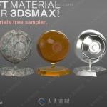 5组高质量Redshift材质合集 3dsmax使用