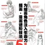 【关键红笔破解】神技作画 toshi大大日文版和中文版