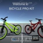 自行车游戏模板完整项目Unity游戏素材资源