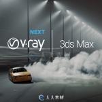 V-Ray Next渲染器3dsmax 2016-2020插件V4.20.01版