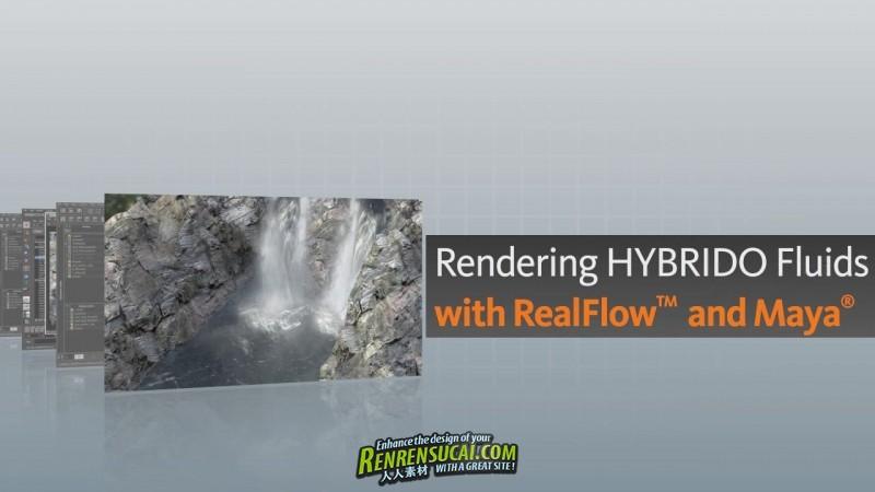 《RealFlow与Maya结合模拟制作逼真瀑布飞溅水流教程》Digital-Tutors Rendering Hybrido Fluids with RealFlow and Maya