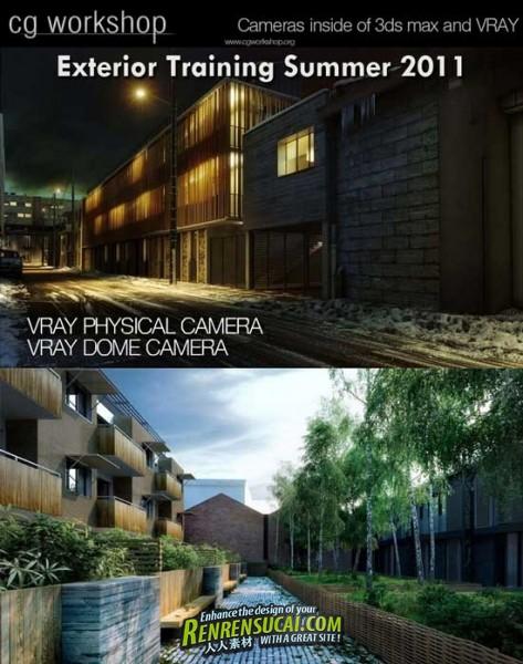 《CG Workshop夏季2011年度3Dsmax大师班培训教程》CG Workshop Summer 2011 Exterior Training for Exchange
