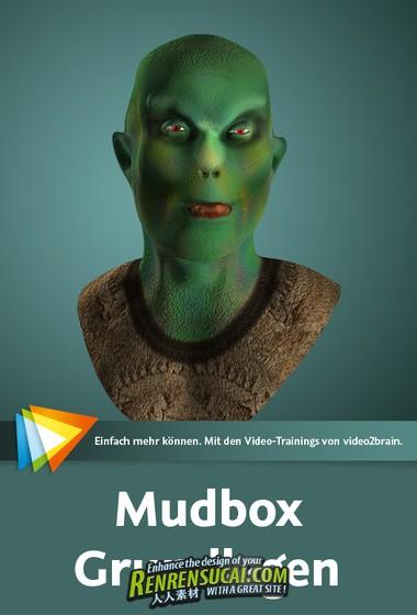 《Mudbox三维数字雕刻和绘画高级教程》video2brain Autodesk Mudbox Grundlagen