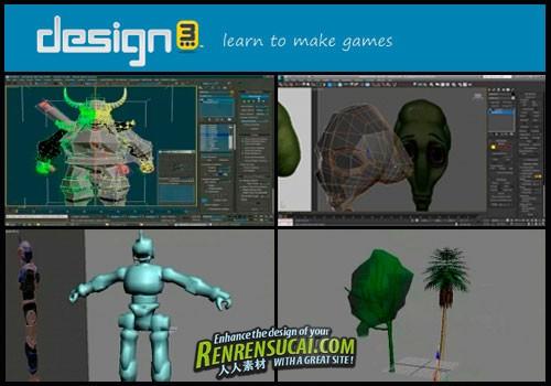 《3DsMax2012角色设计综合技术教程》Design3 3D Studio Max Pack 2011