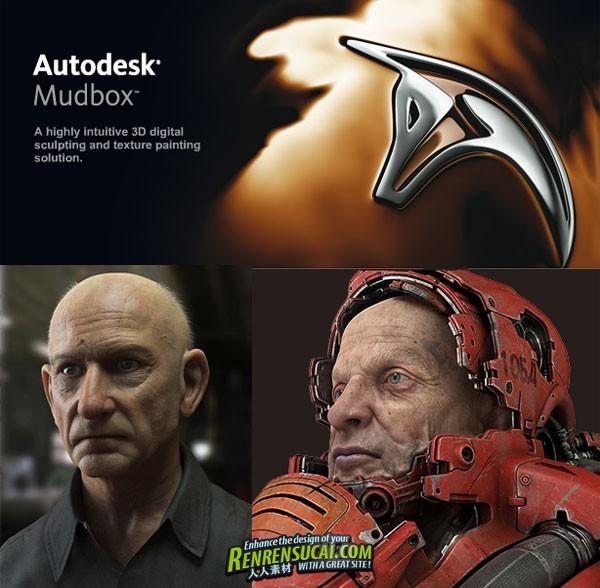 《Mudbox 2012 SP2 32/64位破解版》Autodesk Mudbox 2012 SP2 32bit & 64bit