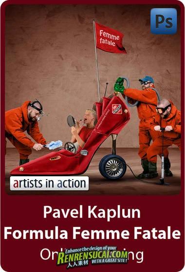 《Photoshop创意广告制作高级教程》video2brain Pavel Kaplun Formula Femme Fatale