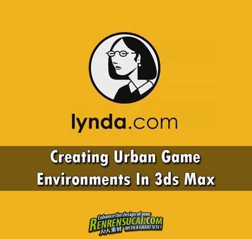 《3dsMax创建城市游戏环境高级教程》Lynda.com Creating Urban Game Environments In 3ds Max