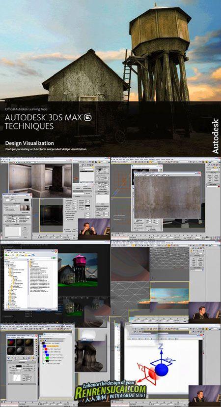 《3dsMax建筑设计可视化技术教程》3ds Max Techniques Architecture Design Visualization