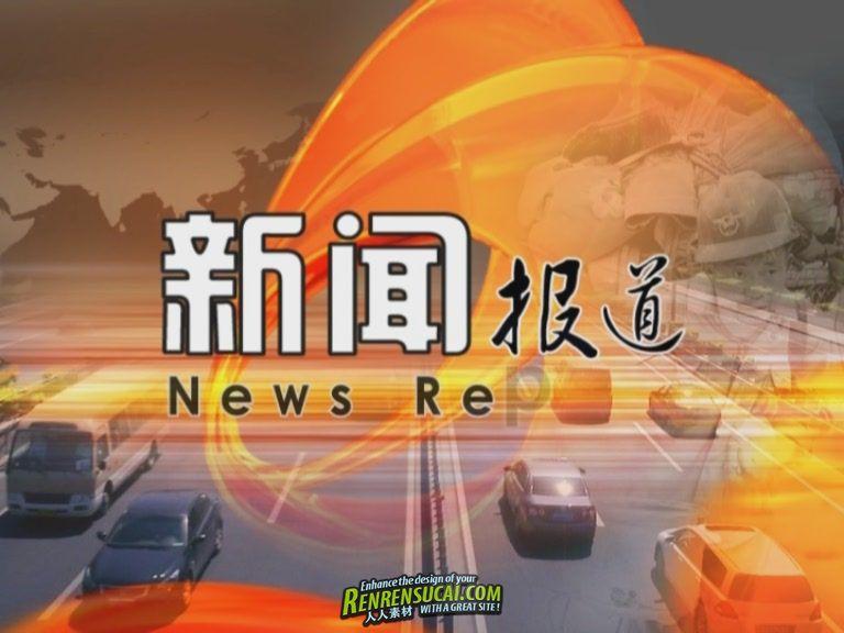 《新闻报道 影视包装巨匠5》