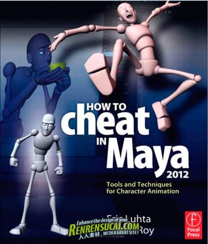 《Maya 2012人物动画技术杂志+补充DVD》How to Cheat in Maya 2012 Tools and Techniques for Character Animation