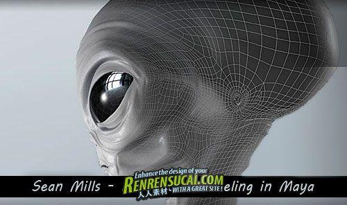 《Maya外星人制作教程》Sean Mills Humanoid Modeling in Maya