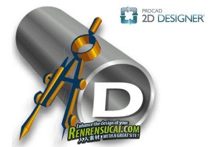 《管路设计PROCAD 2D Designer破解版》PROCAD 2D Designer 10.09.03.19