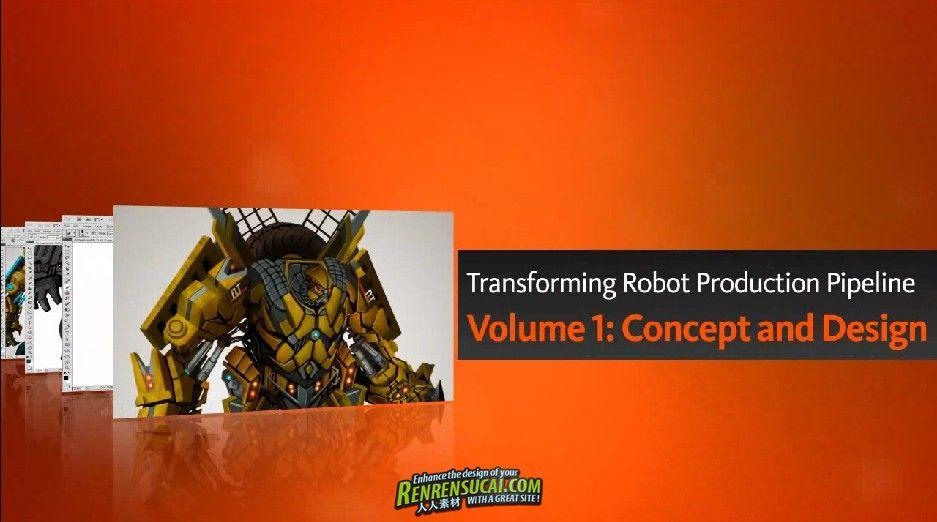 《变形机器人制作流程之概念设计》Digital-Tutors Transforming Robot Production Pipeline Volume 1 Concept and Design