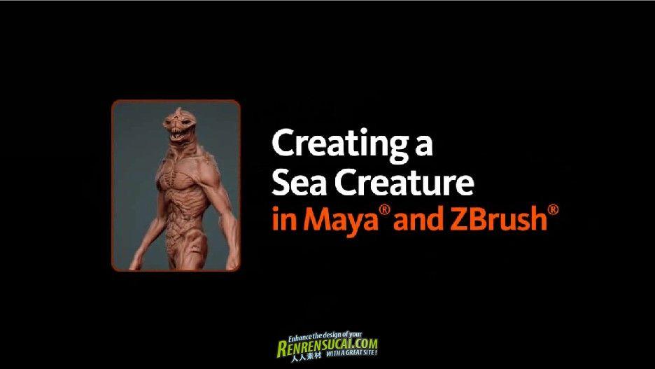 《Maya与ZBrush制作海洋怪兽教程》Digital-Tutors Creative Development: Creating a Sea Creature in Maya and ZBrush with Darrell Abney