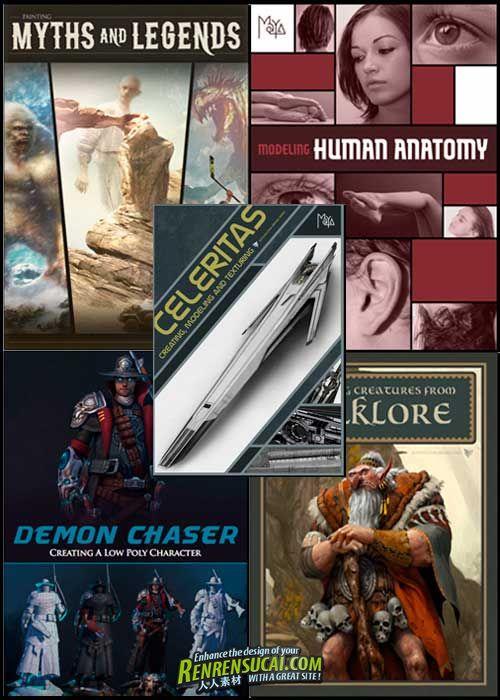 《3DTotal出品书籍教程合辑》3DTotal Bundle 2012 Vol.1