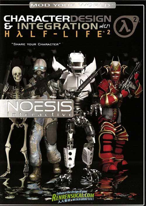 《Maya半条命2角色设计制作教程》Character Design & Integration with Half-Life 2