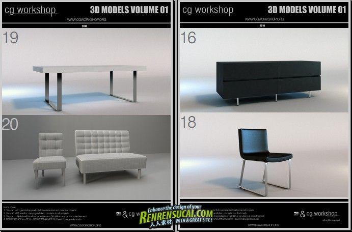 《精美家具3D模型合辑》CG Workshop 3d Models vol.1