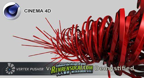 《C4D完整培训教程第四部-Mograph解密》Cinema 4D Vertex Pusher Vol.4 Mograph Demystified