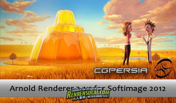 《Softimage渲染插件Arnold Renderer v2.1.1》Arnold Renderer v2.1.1 Beta for Softimage 2012