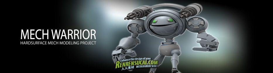 《Maya完整机器人建模动画教程》Simply Maya The Complete Mech Modeling & Animation Project