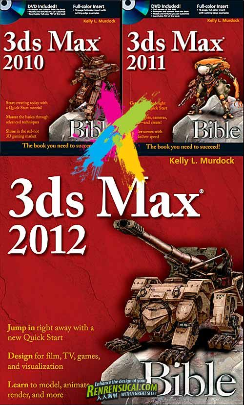 《3dsmax圣经宝典教程》3Ds Max Bible 2010-2012
