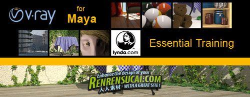 《V-Ray 2.0渲染引擎Maya版本训练教程》Lynda.com V-Ray 2.0 for MAYA Essential Training