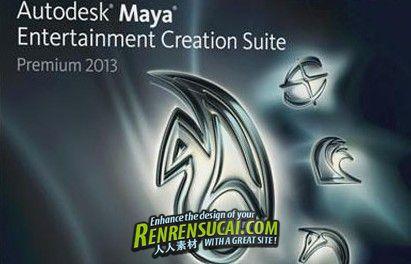 《Maya传媒娱乐创作套件2013高级破解版32/64位win》Autodesk Maya Entertainment Creation Suite 2013 Premium edition x32/x64 ISO X-FORCE