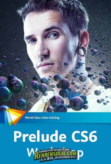 《Adobe CS6软件组件简化流程教程》Video2Brain Prelude CS6 Workshop