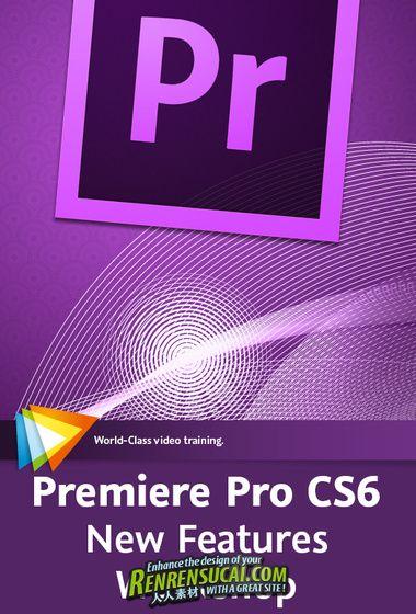 《Premiere CS6新功能教程》Video2Brain Premiere Pro CS6 New Features Workshop