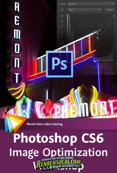 《Photoshop CS6图像优化质量处理教程》Video2Brain Photoshop CS6 Image Optimization Workshop