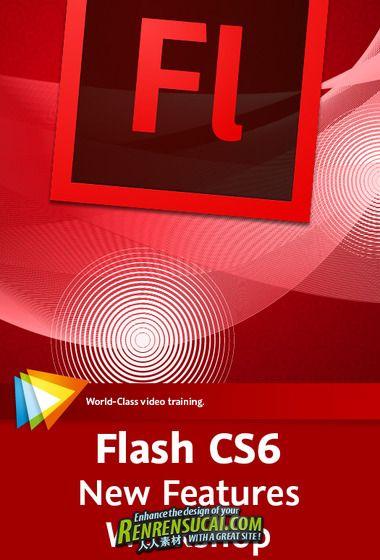 《Flash CS6新功能教程》Video2Brain Adobe Flash Professional CS6 New Features Workshop