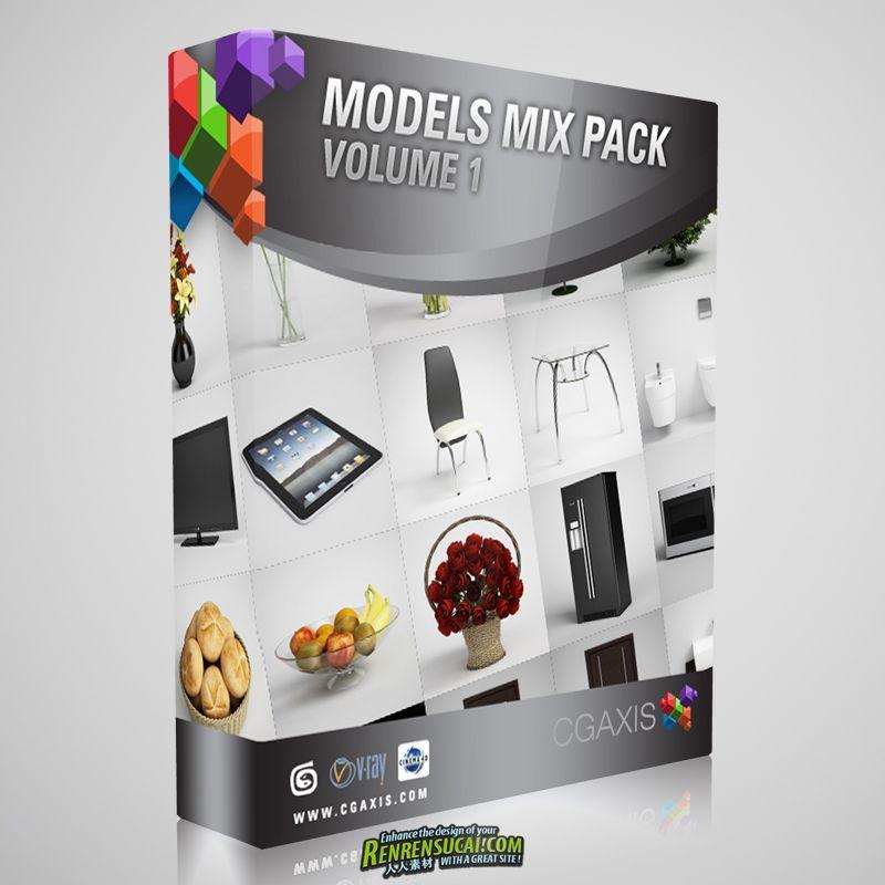 《家居生活3D模型合辑1》CGAxis Models Mix Pack Vol. 1
