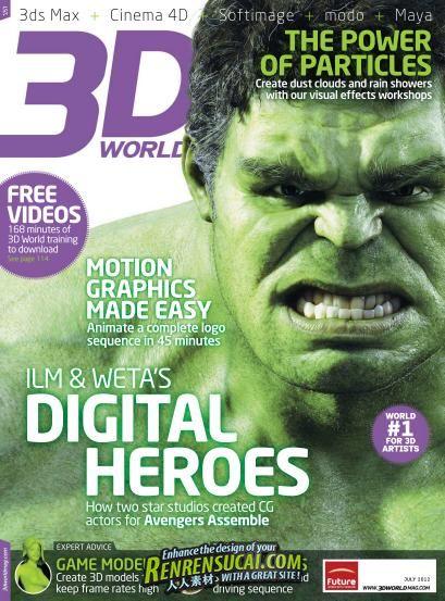 《3D世界艺术杂志 2012年7月刊》3D World July 2012