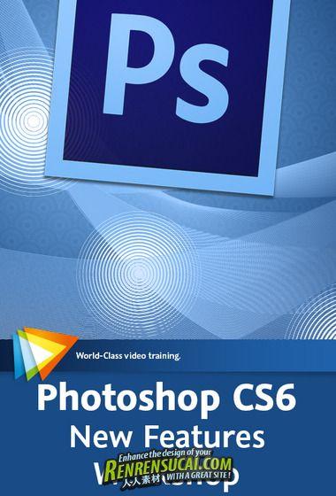 《Photoshop CS6 新功能特点教程》video2brain Photoshop CS6 New Features Workshop