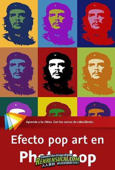 《Photoshop流行艺术画像插画教程》Video2brain Pop art effect in Photoshop Spanish