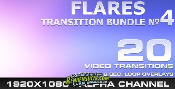 《20个闪耀光斑转场视频素材》Videohive flares transition bundle 4 519476 After Effects Project