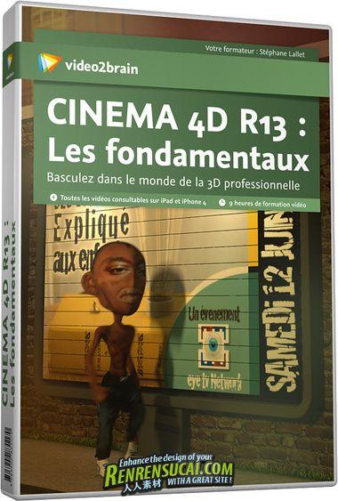 《C4D R13入门基础教程》video2brain Cinema 4D R13 Les fondamentaux French