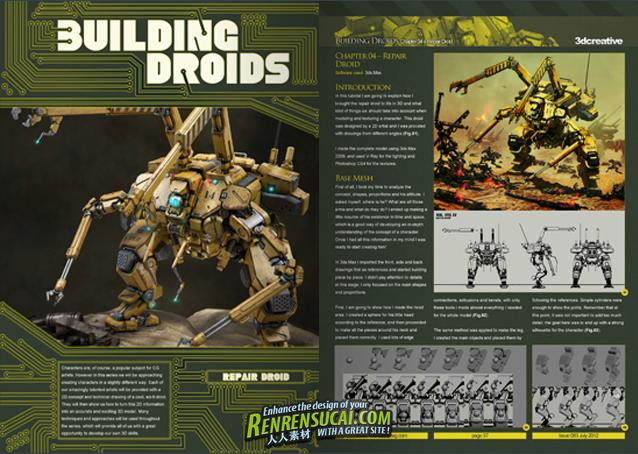 《3D创意CG杂志2012年7月刊》3Dcreative Issue 83 July 2012