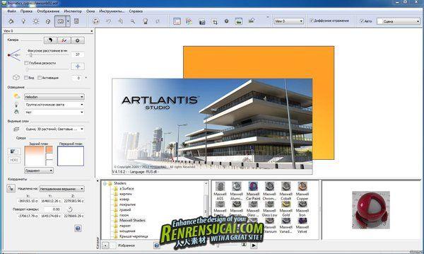 《建筑三维渲染软件》Abvent Artlantis Studio 4.1.7.0 Multilingual x32/x64