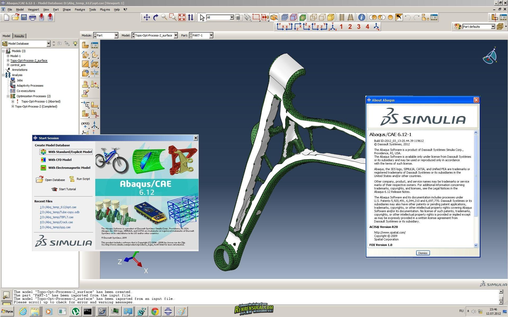《有限元工程模拟》Simulia Abaqus 6.12-1