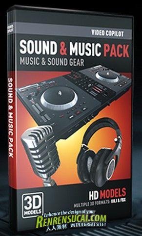 《音乐奏乐用品3D模型合辑》Video Copilot Sound & Music Pack