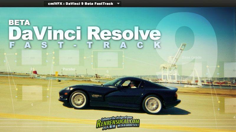 《达芬奇9基础入门视频教程》cmiVFX DaVinci Resolve Introduction