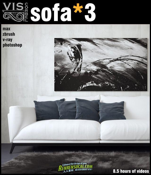 《3dsmax沙发详细建模视频教程》Viscorbel Sofa3